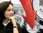 Либералы продолжают толкать экономику России в пропасть