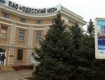 Суд отобрал у олигарха Курченко Одесский нефтеперерабатывающий завод