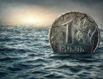 Почему цикл укрепления рубля заканчивается?