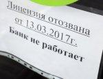 «Черные дыры» российских банков