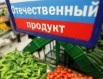 Импортозамещение РФ: дефицит продовольствия восполнен несмотря на санкции