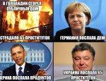 Украина: безвиз и проститутки