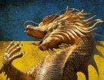 Украина треснет по швам от западных кредитов, а Китай ей в этом поможет