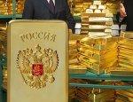 Владение золотом: как царский металл обеспечит свободу России