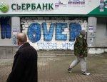 МВФ вынудит Киев снять санкции с российских банков