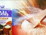 В России цены не только растут: соль подешевела благодаря санкциям
