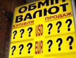Доллар на Украине будет расти, в России - падать