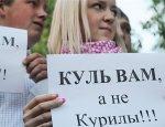 Приехали: японцы возмущены деятельностью России на Курилах