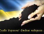 Продажа украинской земли- вопрос ближайшего времени