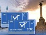 Банкноты номиналом 200 и 2000 рублей введут в обращение в октябре 2017