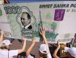 Центробанк прислушался к Путину, рубль сдал позиции