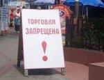 Правительство Украины добивается возобновления запрета торговли с Крымом