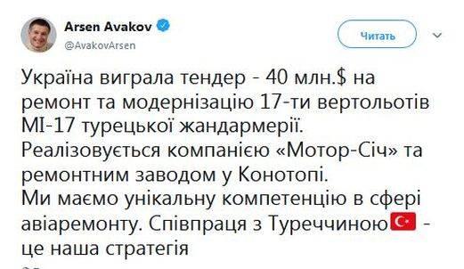 Без спроса России: Украина покусилась на модернизацию Ми-17